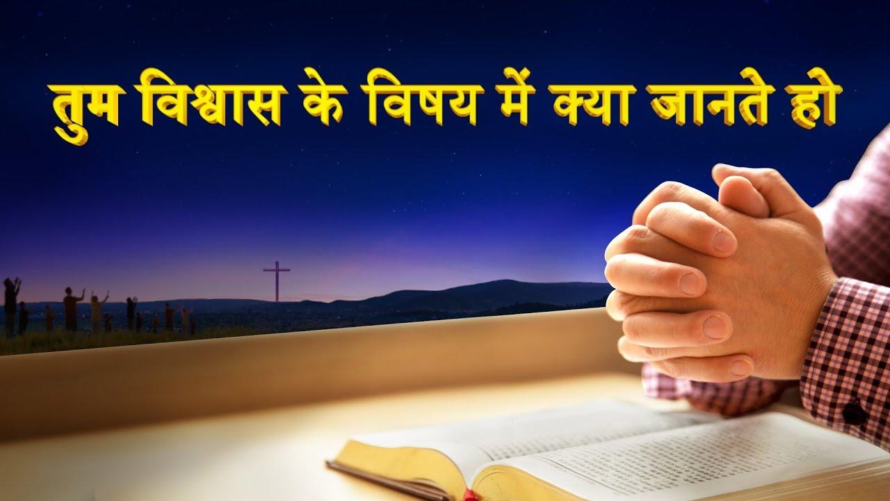 """परमेश्वर के कथन """"तुम विश्वास के विषय में क्या जानते हो?"""" What Is True Faith in God? (Hindi)"""