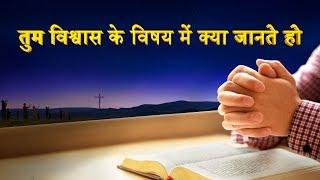 """परमेश्वर के कथन """"तुम विश्वास के विषय में क्या जानते हो?"""" What Is True Faith in God?(Hindi)"""