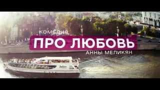 """""""Про любовь"""" трейлер"""
