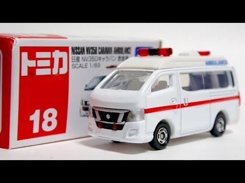 トミカ No18 NV350キャラバン 救急車 / Tomica No18 NV350 CARABAN AMBULANCE