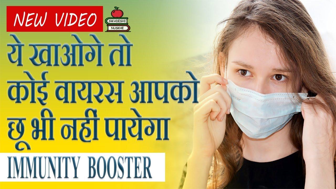 Immunity Power Kaise Badhaye ? Immunity Boosting Foods | Swadeshi Nuskhe