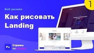 [RUS] Веб дизайн: как рисовать Landing page в фотошопе. Стримы по дизайну. №1