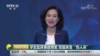 《中国财经报道》国务院金融稳定发展委员会召开第七次会议 广西南宁实施肉价临时干预 20190902 10:00 | CCTV财经