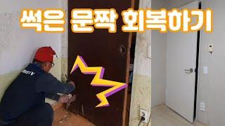 handyman 문짝 페인트 paint the door…