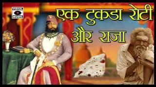 Super Hit Bhojpuri Birha 2015 - Ek Tukda Roti - Ramdev Yadav