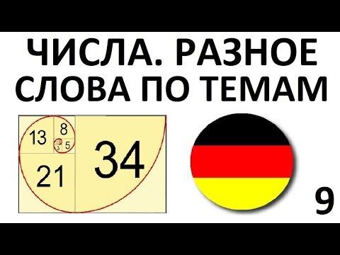 : Русско - немецкий словарь