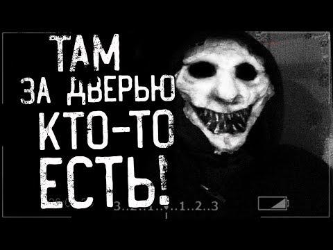 Страшные истории на ночь - ТАМ ЗА ДВЕРЬЮ КТО-ТО ЕСТЬ!
