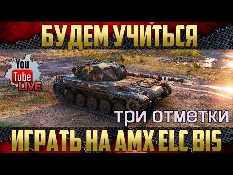 AMX ELC Bis - С чем его едят?   4% до третьей отметки