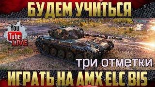 AMX ELC bis - С чем его едят? | 4% до третьей отметки
