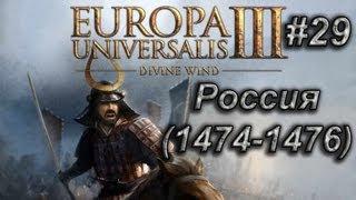 #29 Европа 3 Россия (1474 - 1476 гг.)(, 2013-07-12T08:31:08.000Z)