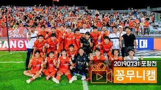 20190731 강원FC 포항전 꽁무니캠