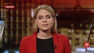 Випуск новин за 19:00: Українок відправляли в секс-рабство до Москви