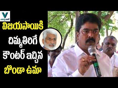 MLA Bonda Uma Strong Counter to MP Vijay Sai Reddy - Vaartha Vaani