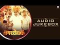 Nagarsevak - Full Movie Audio Jukebox | Upendra Limaye & Neha Pendse | Dev Ashish