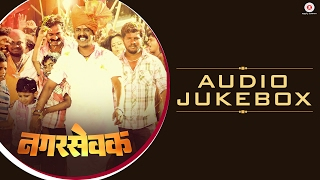 Nagarsevak - Full Movie Audio Jukebox | Upendra Limaye & Neha Pendse | Dev Ashish