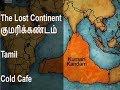 Kumari Kandam proof | kumari kandam details kumari kandam tamil history | Cold Cafe | lemuria proof