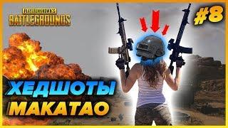 WTF PUBG | ЛУЧШИЕ ХЕДШОТЫ ОТ МАКАТАО | ТОП ПРИКОЛЫ И БАГИ PlayerUnknown's Battlegrounds
