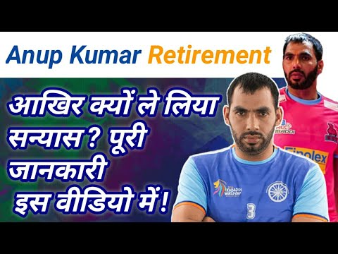 Reasons behind Anup Kumar's Retirement ! And what's next ? || By KabaddiGuru