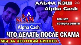 ☝️ Альфа Кэш? [Alpha Cash] Что же делать после СКАМа тем кто потерял деньги?