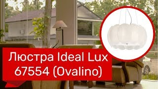 Люстра IDEAL LUX 67554 (IDEAL LUX OVALINO-SP5) обзор