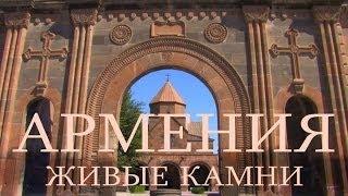 Армения - Живые камни (док. фильм, русский перевод)