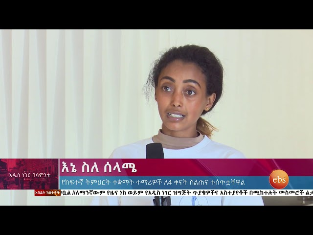እኔ ስለ ሰላሜ/ Whats New October 17