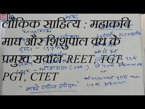 Lokik sahitya | लौकिक साहित्य | महाकवि माघ और शिशुपाल वध के प्रमुख सवाल| CTET | REET|