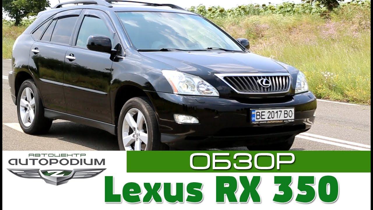 Lexus RX 350 (Лексус RX 350) - обзор от автоцентра АвтоПодиум