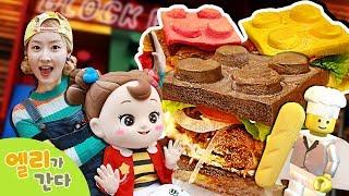 [엘리가 간다] 레고를 먹을 수 있다?! 새친구 유니와 핑크,노랑,검은색 햄버거 만들기 | 엘리앤 투어
