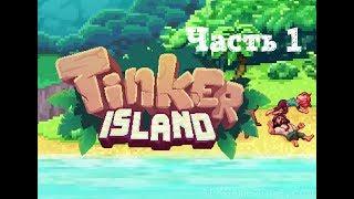 Прохождение игры Tinker Island. Часть 1. На русском языке.