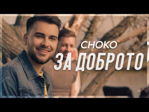 Смотреть клип Choko - За Доброто