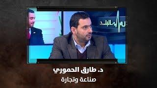 د. طارق الحموري - صناعة وتجارة