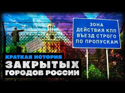 Краткая история Закрытых городов России