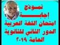 نموذج إجابة امتحان اللغة العربية للثانوية العامة الدور الثاني 2019 كاملا