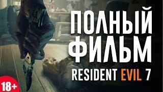 Полный фильм из игры Resident Evil 7