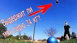 ЧТО ЕСЛИ СБРОСИТЬ ГИРЮ в 24 КГ на ФИТБОЛ!? Выдержит ли мяч гирю 24 кг?