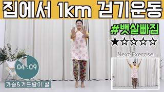 무조건 살빠지는 춤 집에서 1km 걷기운동 (Feat.…