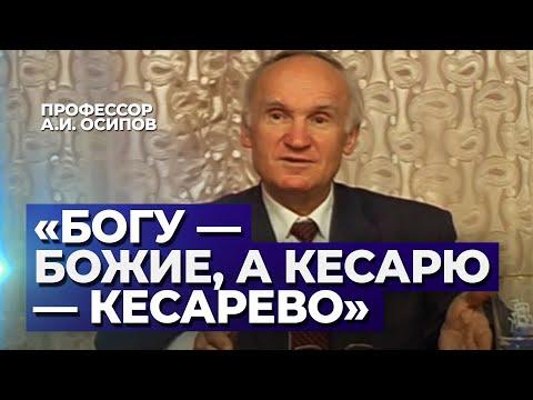 Богу Божие а кесарю кесарево Перервинская семинария Москва 2004 Осипов А И