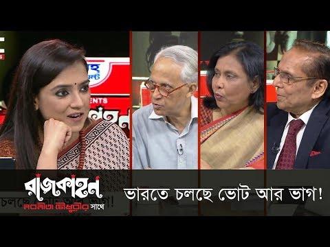 ভারতে চলছে ভোট আর ভাগ!    রাজকাহন    Rajkahon 1    DBC NEWS 18/04/19
