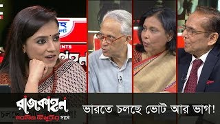 ভারতে চলছে ভোট আর ভাগ! || রাজকাহন || Rajkahon 1 || DBC NEWS 18/04/19