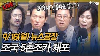 우상호,최민희,김용남,서기호,양지열│김어준의 뉴스공장