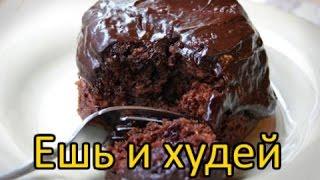 ДИЕТИЧЕСКИЙ КЕКС В МИКРОВОЛНОВКЕ