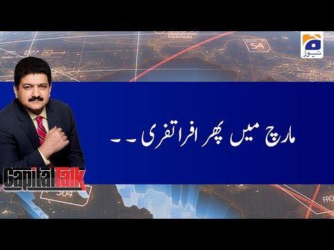 Capital Talk | Hamid Mir | 19th February 2020
