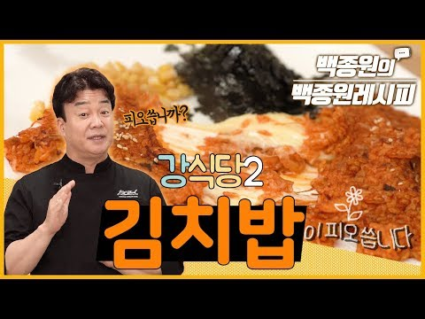 [Baek Jong-won Recipe] that food from 'Kang's Kitchen 2'! 'Kimchi Fried Rice was PIOmmed'