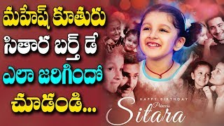 Mahesh babu daughter sitara birthday celebrations | మహేష్ కూతురు సితార బర్త్ డే ఎలా జరిగిందో చూడండీ!