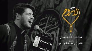 لا تروح   محمد الجنامي  2020