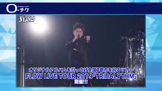 【FLOW】LIVE TOUR 2019「TRIBALYTHM」開催!