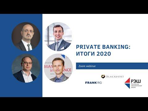 Private Banking: итоги 2020. Часть 1, Алексей Горяев