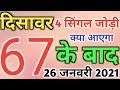 26 January 2021 Satta gali desawer।up satta king। gajiyawad faridabad 26 January 2021 Satta result