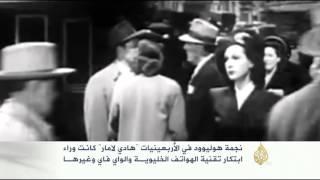 هدى لامار.. نجمة في هوليود ومخترعة وراء الكواليس